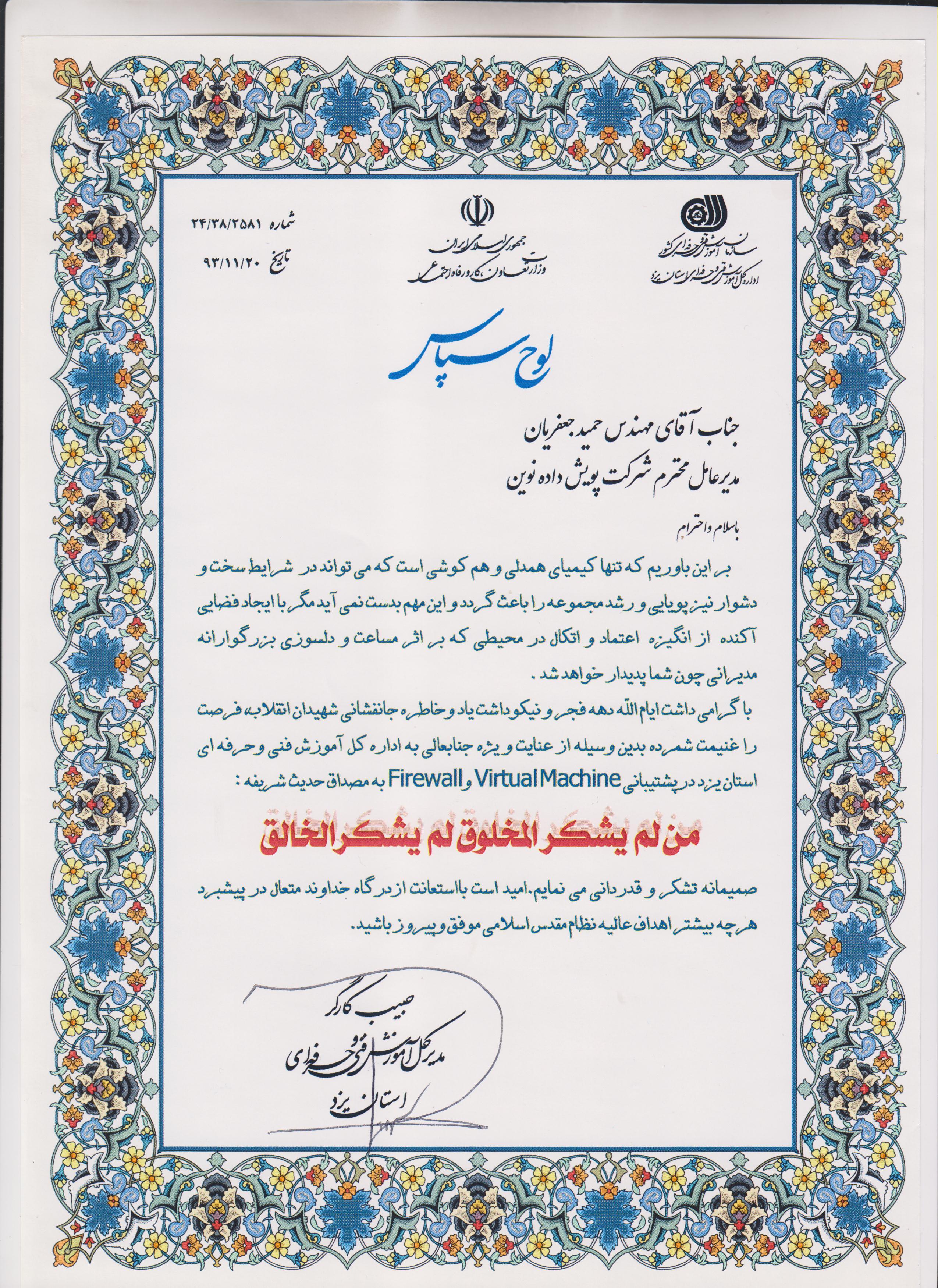 اداره کل آموزش فنی و حرفهای استان یزد.jpg -