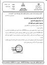اداره کل آموزش و پرورش استان یزد.png -