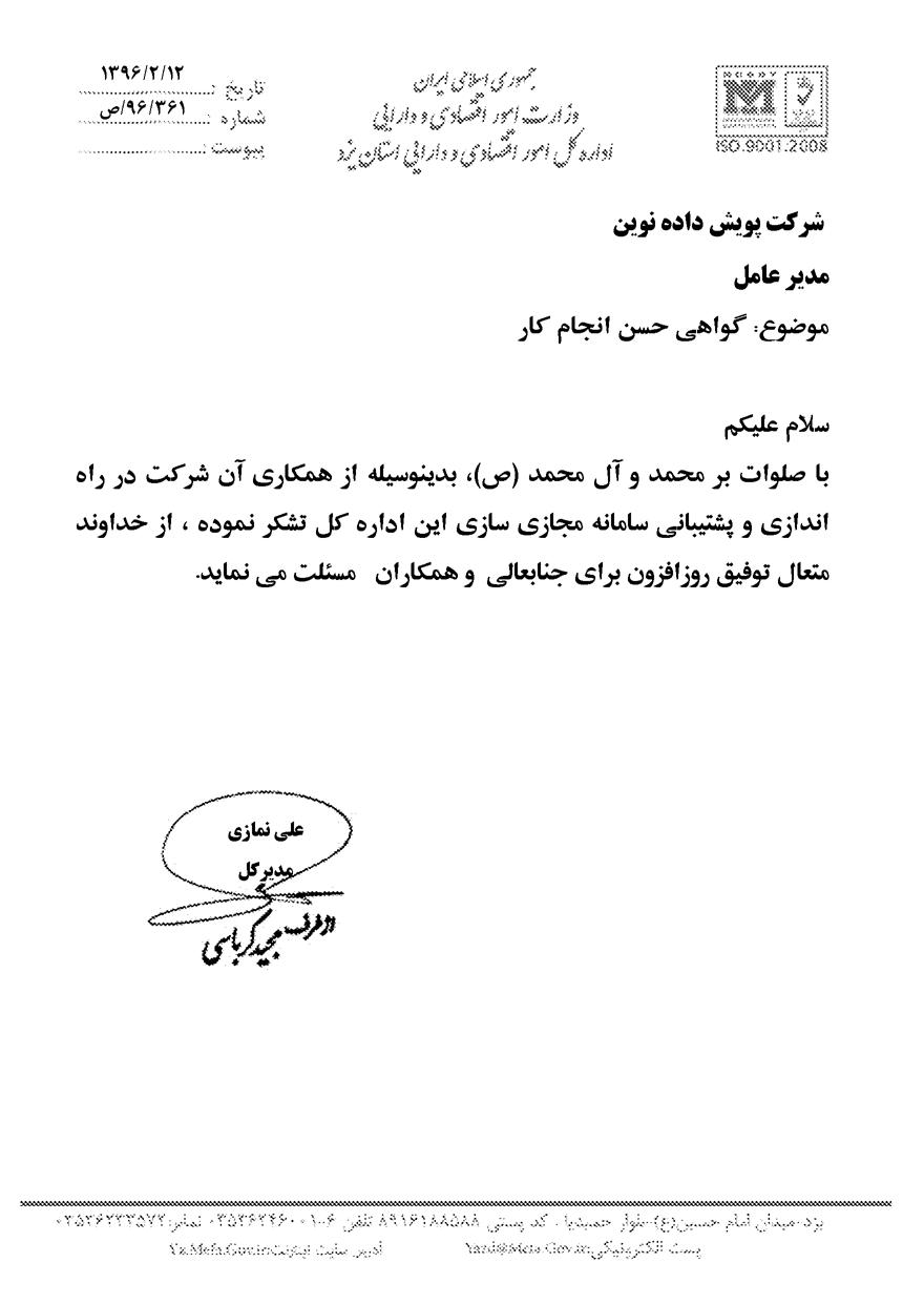 اداره کل امور اقتصادی و دارایی استان یزد.png -