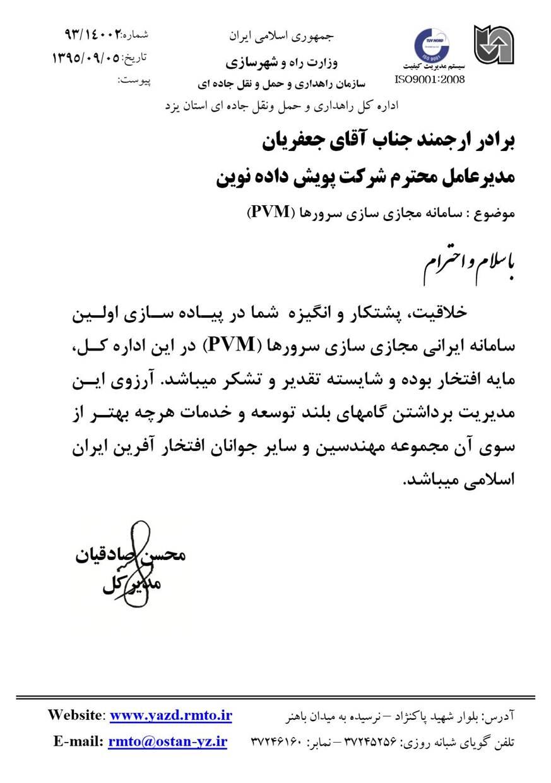 اداره کل راهداری و حمل و نقل جاده ای استان یزد.jpg -