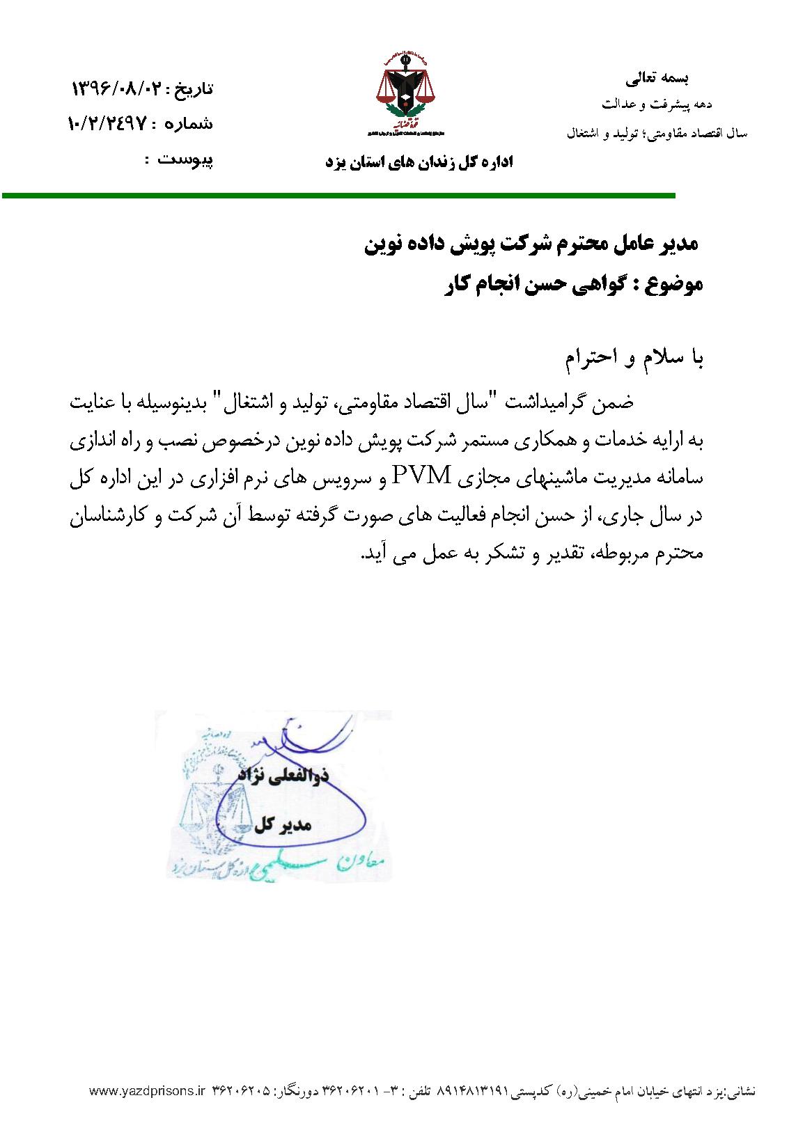 اداره کل زندانهای استان یزد.png -