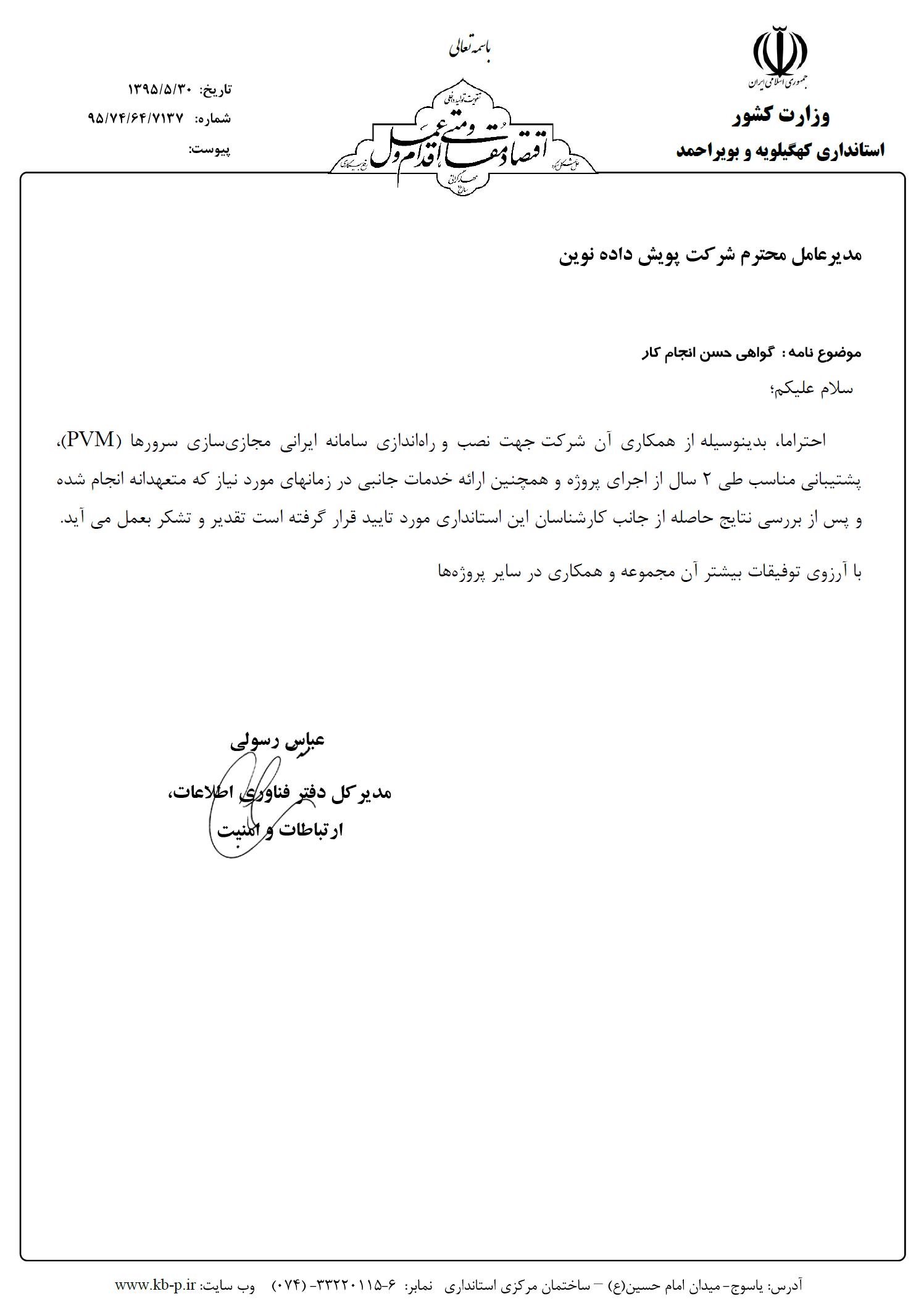 حسن انجام کار، استانداری کهگیلویه و بویر احمد.png -