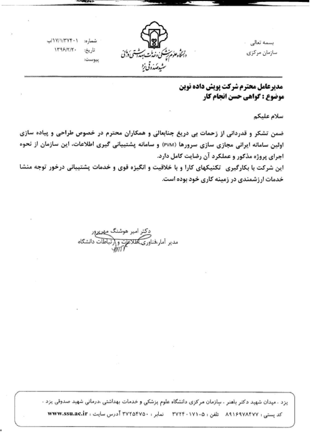 دانشگاه علوم پزشکی و خدمات بهداشتی درمانی شهید صدوقی یزد.jpg -