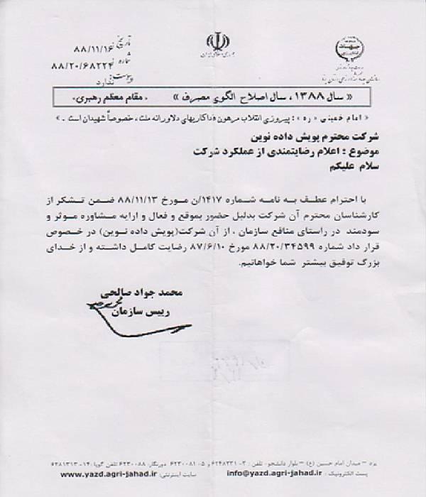 سازمان جهاد کشاورزی استان یزد 1.jpg -