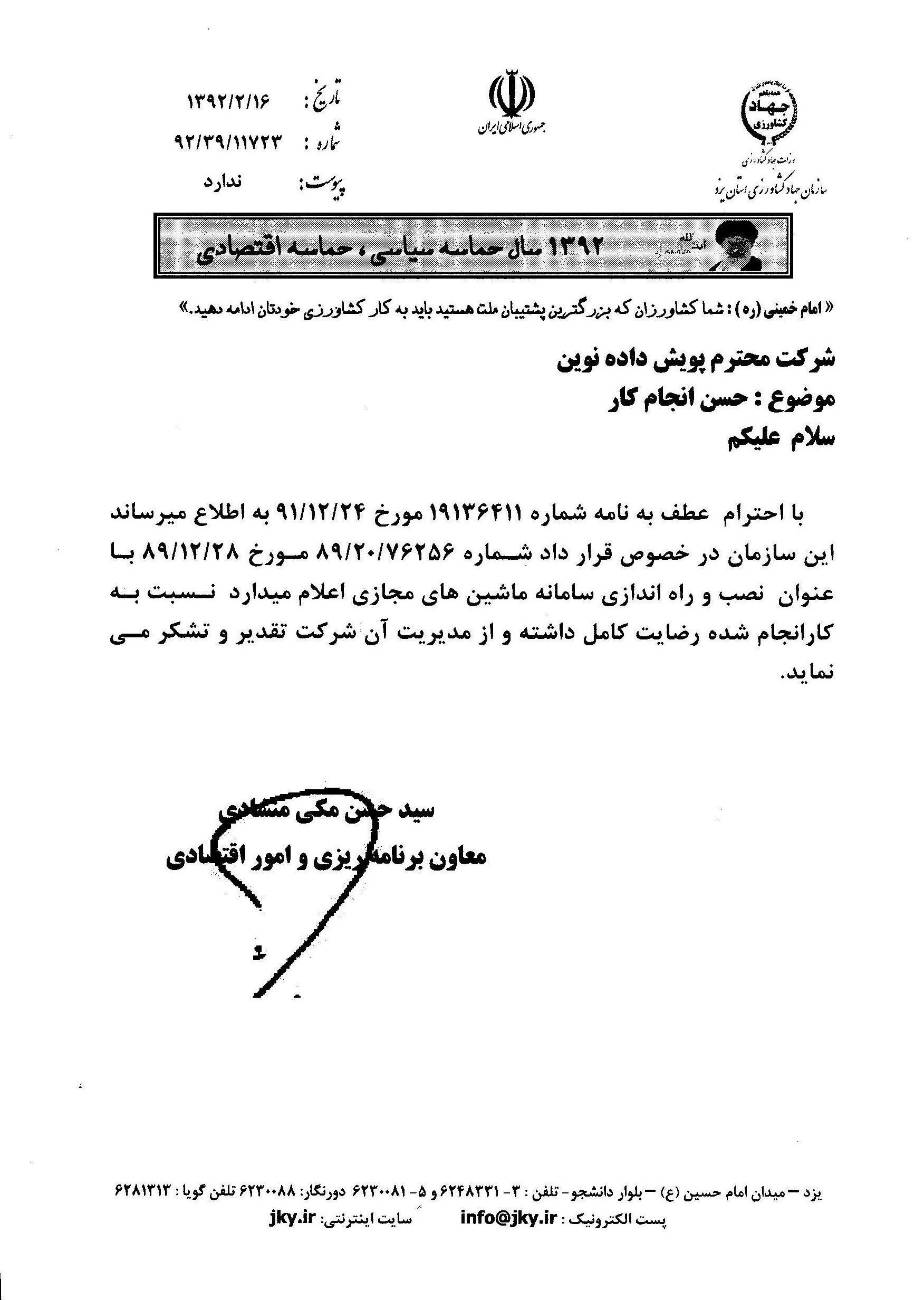 سازمان جهاد کشاورزی استان یزد.jpg -