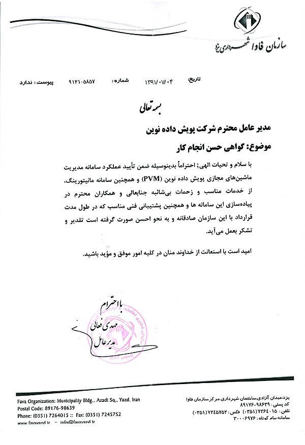 سازمان فاوا شهرداری یزد.jpg -