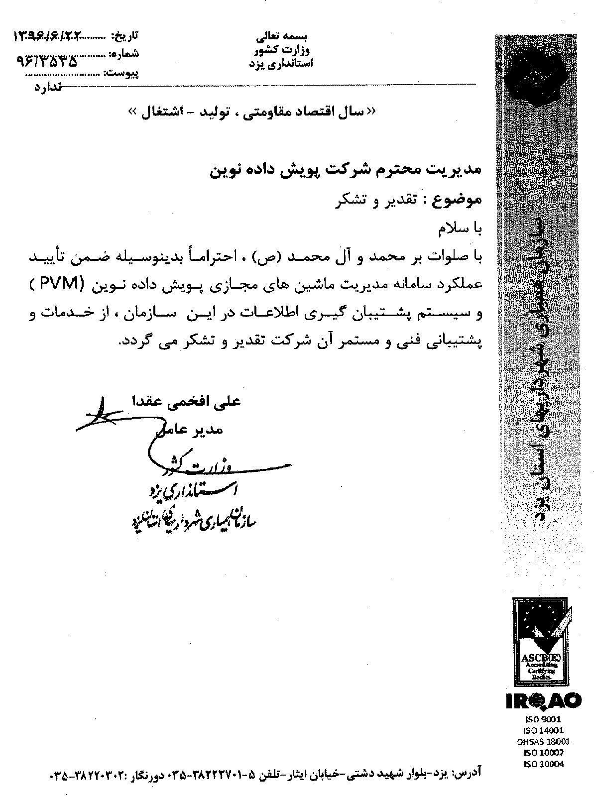سازمان همیاری شهرداریهای استان یزد.jpg -