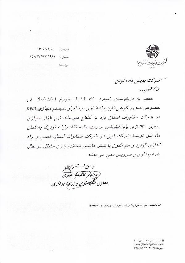 شرکت مخابرات استان یزد.jpg -