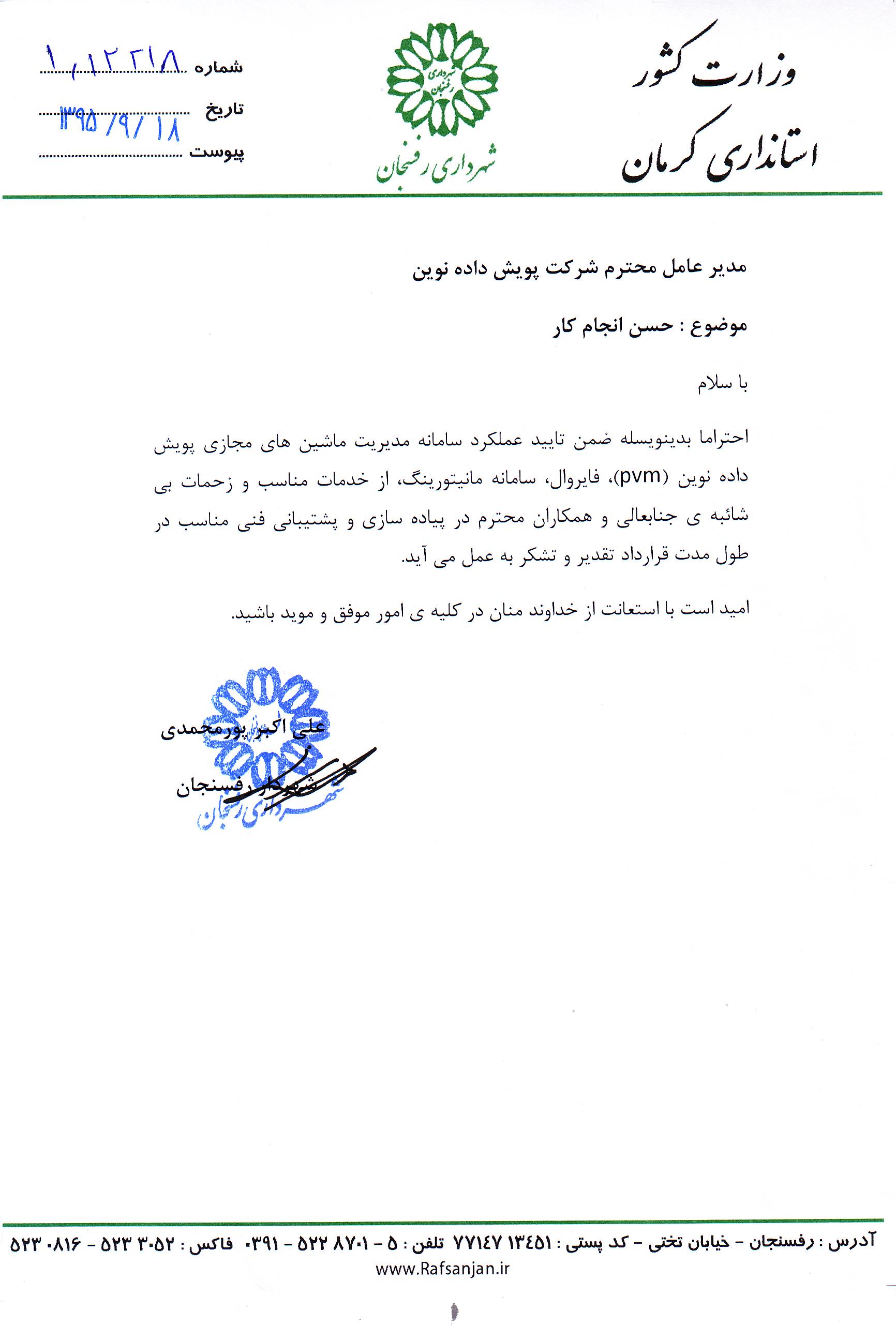 شهرداری رفسنجان.jpg -