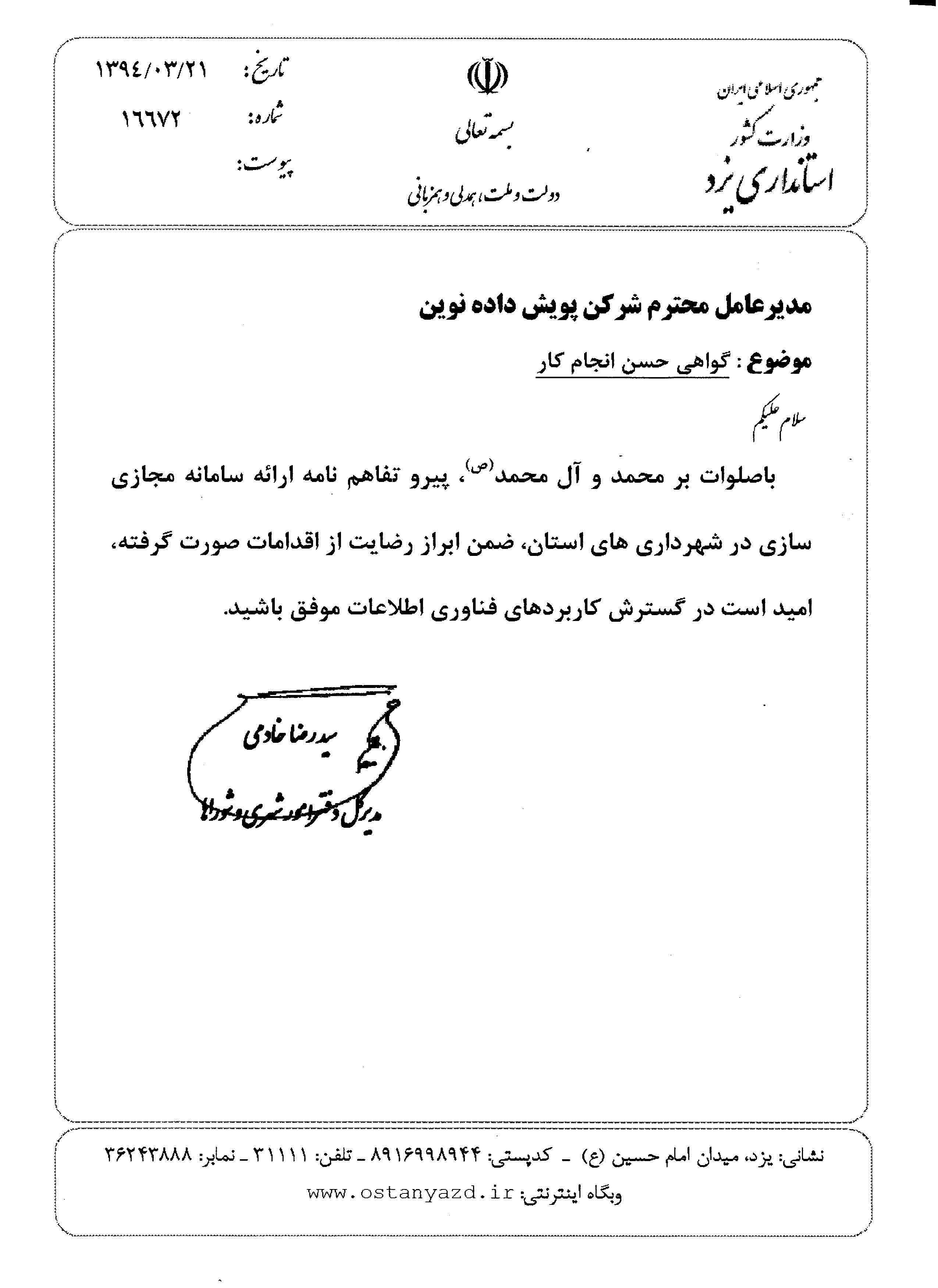شهرداریهای استان یزد.jpg -