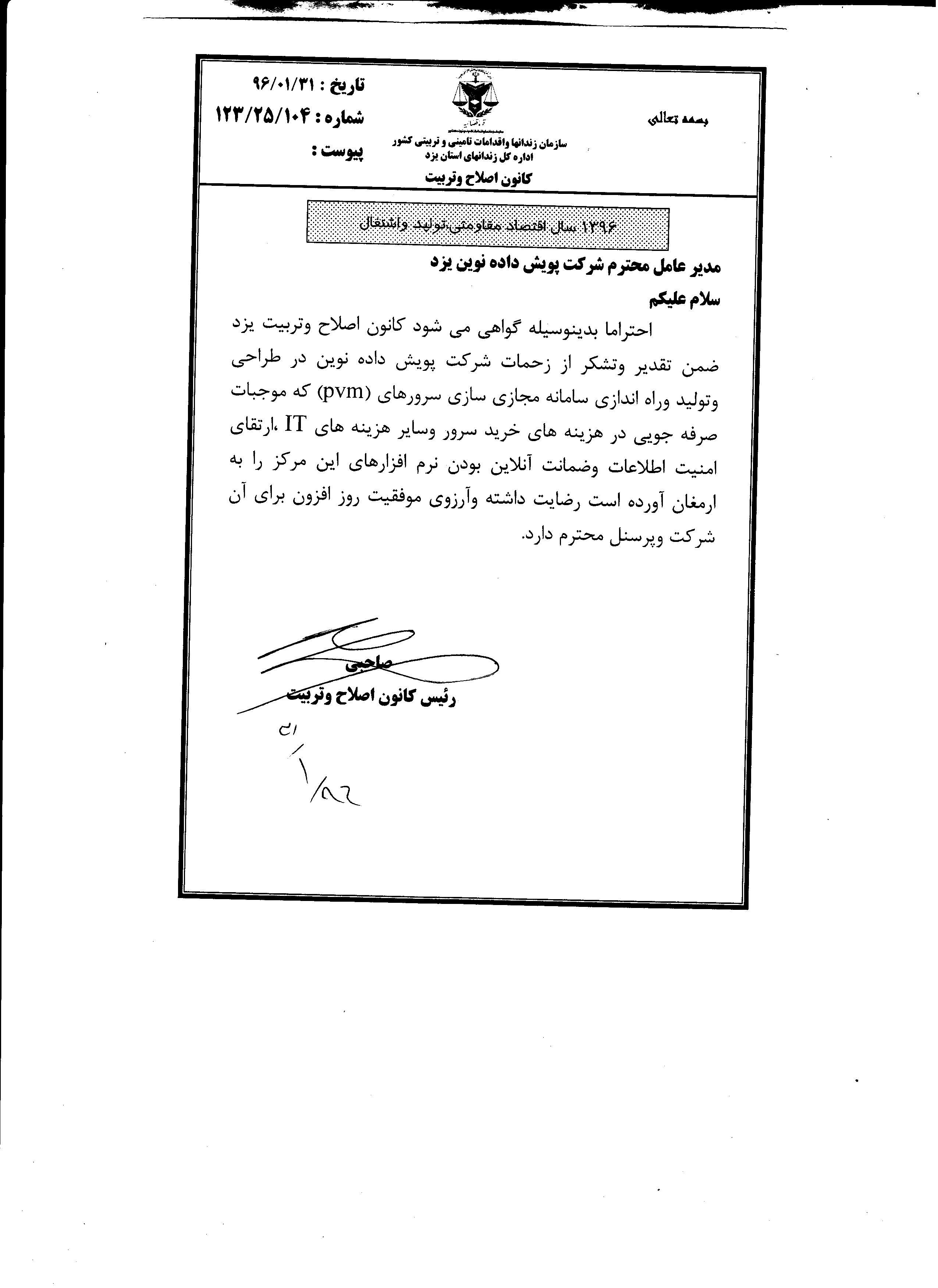 کانون اصلاح و تربیت استان یزد.jpg -
